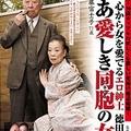 Phim sex cho người già