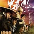 Xem Phim Long Môn Phi Giáp Online - HD