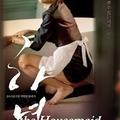 Người giúp việc - The Housemaid - Phim Tâm Lý Tình Cảm