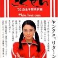 Phim Cô Giáo Yankumi Trên VTV6 (2012)