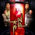 Quốc Sắc Thiên Hương - Spell of the Fragrance / 国色天香 (國色天香) 2010