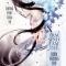 Tam sinh tam thế - Chấm thượng thư - tập 2A | BiitBook.com | Tương lai xuất bản số | ebook bản quyền | review sách