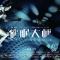 Phim Thuật Thôi Miên | The Great Hypnotist 2014 Vietsub HD