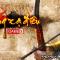 Anh Hùng Xạ Điêu mở sự kiện tuần từ 31/01 - 01/02