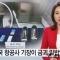 Bắt giữ cơ trưởng và tiếp viên Vietnam Airlines tại Hàn Quốc