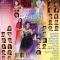 Download DVD Asia 76 iso full hd: Journey to a Dream – Hành Trình Một Giấc Mơ